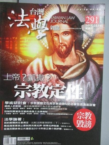 【書寶二手書T4/法律_XCO】台灣法學雜誌_291期_宗教團體定性