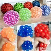 葡萄球手捏葡萄球整人整蠱發泄球 減壓玩具搞怪創意水球 造物空間
