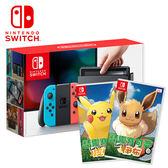【NS 任天堂】Switch 紅藍主機+精靈寶可夢 Lets Go 皮卡丘+伊布《中文版》
