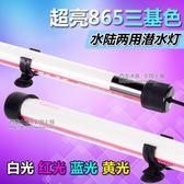 紅龍金龍魚專用燈西龍T8潛水燈魚缸水族箱防水中照明燈