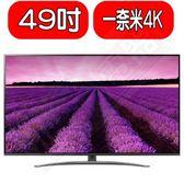 《X折》LG電視【49SM8100PWA】(含運無安裝)49吋一奈米4K電視金屬無邊框