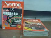 【書寶二手書T5/雜誌期刊_QOD】牛頓_130~139期間_10本合售_邪馬臺國的奧秘等