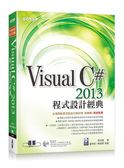 (二手書)Visual C# 2013程式設計經典