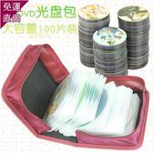 CD收納盒大容量CD包絲光布材質100片裝dvd盒音樂光盤家用碟片收納整理羋悅