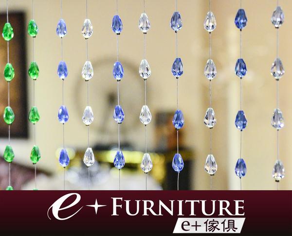 『 e+傢俱 』CB9~五行珠簾 水晶玻璃珠簾/門簾/窗簾/隔間簾/豪宅/(歡迎索取樣本)