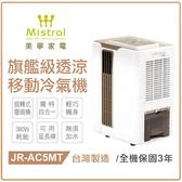 美寧寒流級輕體移動式冷氣機  除濕機 兩用 JR-AC5MT 金色