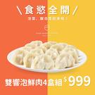 【果貿吳媽家】夏日開胃-雙響泡鮮肉水餃4...