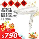 可超商取貨【PHILIPS飛利浦】沙龍級護髮水潤負離子專業吹風機HP8232