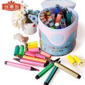 印章水彩筆套裝24色36色幼兒園安全無毒彩色筆兒童繪畫畫筆彩筆【居享優品】
