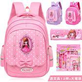 書包 小學生書包6-12周歲 女兒童雙肩包 3-5年級女童背包 1-3年級女孩 免運