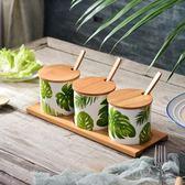 創意北歐陶瓷調味罐套裝組合三件套家用調料罐瓶調料盒廚房油鹽罐 森活雜貨