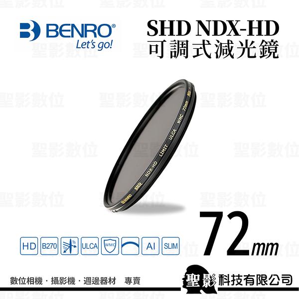 百諾 BENRO 72mm SHD NDX-HD LIMIT ULCA WMC ND2-500 可調式減光鏡【公司貨】ND2-ND500
