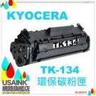 免運~USAINK ~KYOCERA TK-134/ TK134  環保碳粉匣  適用KYOCERA FS1300D/FS1300/FS-1300D/FS-1300
