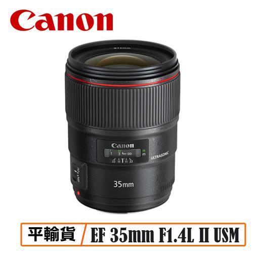 6期0利率 3C LiFe CANON EF 35mm F1.4L II USM鏡頭 平行輸入 店家保固一年