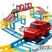 玩具車兒童玩具電動軌道車賽車跑道益智賽道拼裝汽車小火車男孩3-6歲4-5 【風鈴之家】