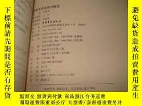 二手書博民逛書店中國傳統文化新解讀罕見您的生肖運勢大解密Y25254 李建軍 文