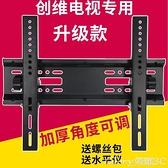 電視墻支架創維專用液晶電視機掛架14-32寸通用墻壁支架LX