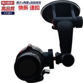 K800 mivue mio m738D wifi 勁系列雙鏡行車記錄器支架環繞減震座兩件式快拆環狀固定座組吸盤固定架