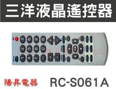 SANYO 三洋液晶電視遙控器 RC-S061A RC-071 RC-S061遙控器