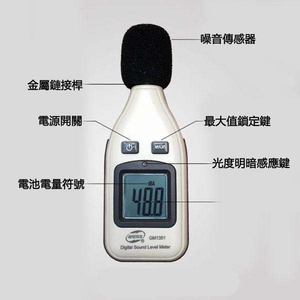 分貝計 帶背光 測量聲音大小 GM1351