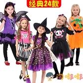 萬聖節兒童服裝女童巫婆披風海盜幽靈吸血鬼鬼衣表演衣服套裝【淘嘟嘟】