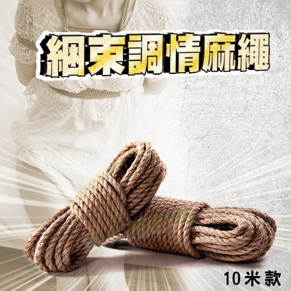 捆綁束縛加粗黃麻繩(10公尺)