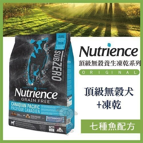 『寵喵樂旗艦店』美國Nutrience紐崔斯《SUBZERO頂級無榖犬+凍乾-七種魚》5公斤