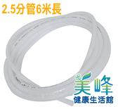 2.5分管PE材質6米適用安麗淨水器,非原廠,1捲215元