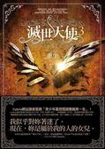 (二手書)滅世天使(3):重生