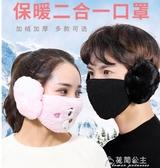 防寒口罩-純棉護耳口罩女冬季保暖防寒一體男冬天防風帶耳朵可愛耳罩二合一 花間公主