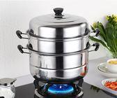 蒸鍋不銹鋼二層2層三層加厚蒸籠3層蒸格湯鍋雙層煤氣電磁爐蒸鍋具 免運直出 聖誕交換禮物