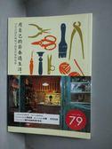 【書寶二手書T2/傳記_NEN】用自己的節奏過生活-15位女設計師與手創家的築夢故事_田川美由