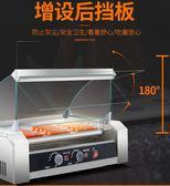 英聯瑞仕商用烤腸機全自動烤火腿腸熱狗機器家用迷你小型台灣秘制igo 3c優購