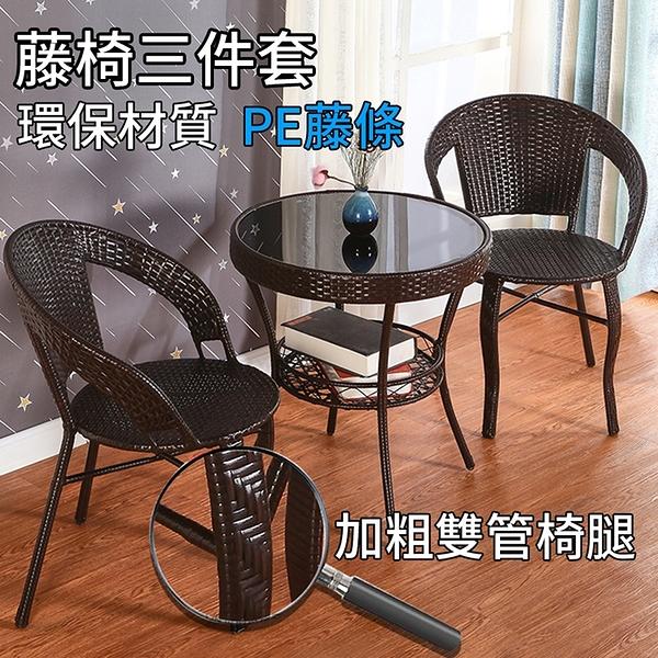 戶外桌椅 陽台桌椅 藤椅三件套茶幾藤椅子靠背椅簡約庭院休閒戶外桌椅組合【快速出貨】