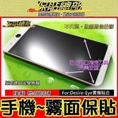 保貼總部~(霧面)For:Meitu美圖手機2(MK260)手機保護貼專用型,台灣製造