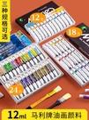 油畫顏料 馬利油畫顏料套裝初學者全套專業學生美術生兒童繪畫材料油畫布框刮刀美術瑪麗 99免運