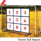 台灣製造 足球式3*3正方形九宮格.足球門.射門練習.運動健身器材.運動健身器材.推薦哪裡買專賣店