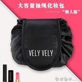 vely vely懶人化妝包便攜大容量抽繩洗漱包多功能簡約收納包韓國 西城故事