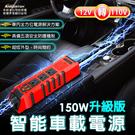 【安伯特】智能車載電源擴充轉換器150W(升級版)家用110V/USB/車用12V皆可用 智能靜音設計