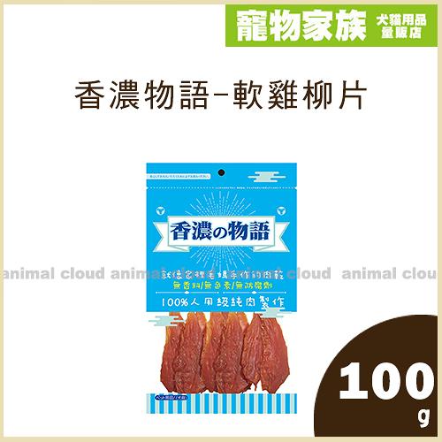 寵物家族-香濃物語-軟雞柳片100g