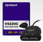 [ 中將3C ]   Uptech 登昌恆VS220C 帶線式螢幕分配器 VS-220C