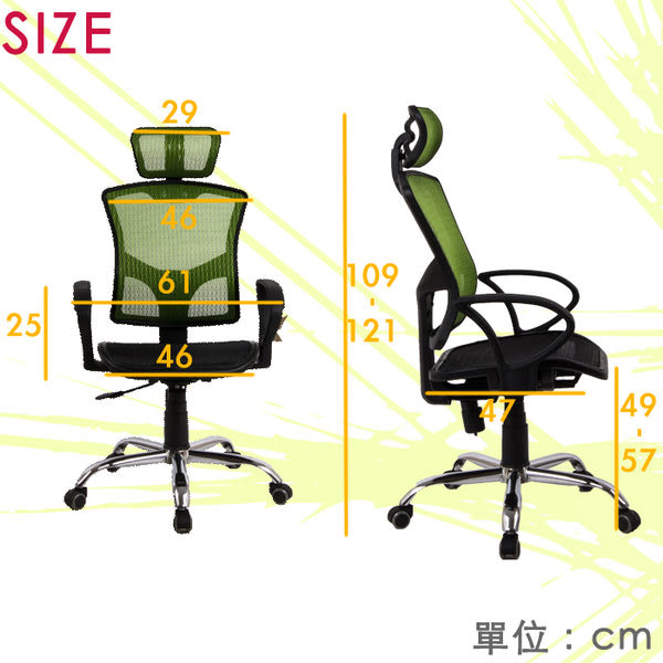 《嘉事美》艾瑞全網高背附頭枕鐵腳PU輪辦公椅 電腦椅 人體工學 書桌 穿衣鏡 台灣製造