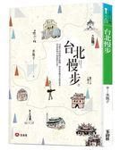 (二手書)台北慢步