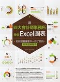 (二手書)跟四大會計師事務所學做Excel圖表:如何規畫讓客戶一目了然的商業圖解..