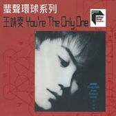 【停看聽音響唱片】【CD】王菲:You're The Only One (蜚聲環球系列)