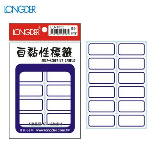 【量販50包】龍德 自黏性標籤 LD-1030(白色藍框) 21×42mm(144張/包)標示/分類/標籤/信封/貼紙/文書