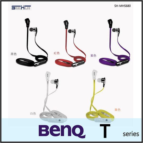 ◆嘻哈部落 SH-MHS680 通用型入耳式麥克風耳機/線控/BENQ T3