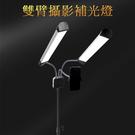 【EC數位】LED攝影燈 雙臂 攝影燈 補光燈 直播 雙色溫 軟管調整 攝影 美顏 送2米燈架 蛇管