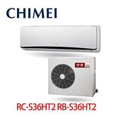 【CHIMEI 奇美】5坪 變頻冷暖分離式冷氣 RC-S36HT2 RB-S36HT2
