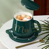恒溫杯墊USB 保溫杯墊55度暖暖杯墊熱牛奶便攜水杯加熱底座辦公室 「限時免運」